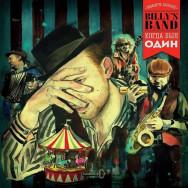 Billy's Band - Когда Был Один