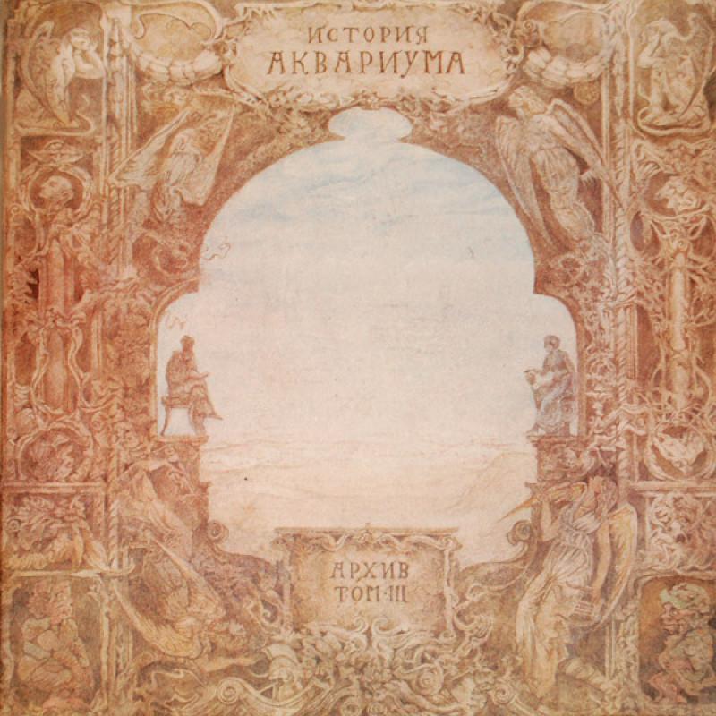 Аквариум – История Аквариума. Архив. Том III